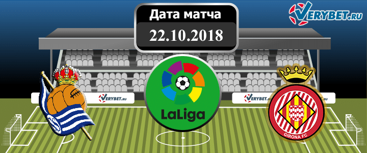 Реал Сосьедад – Жирона 22 октября 2018 прогноз