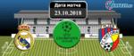 Реал Мадрид – Виктория Пльзень 23 октября 2018 прогноз