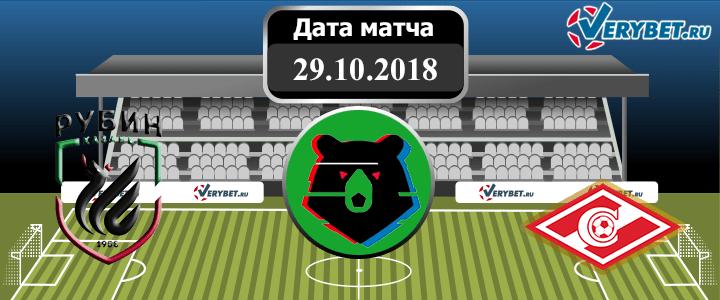 Рубин – Спартак 29 октября 2018 прогноз