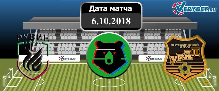 Рубин – Урал 6 октября 2018 прогноз