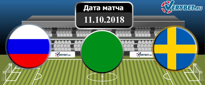 Россия - Швеция 11 октября 2018 прогноз