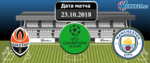 Шахтер Донецк – Манчестер Сити 23 октября 2018 прогноз