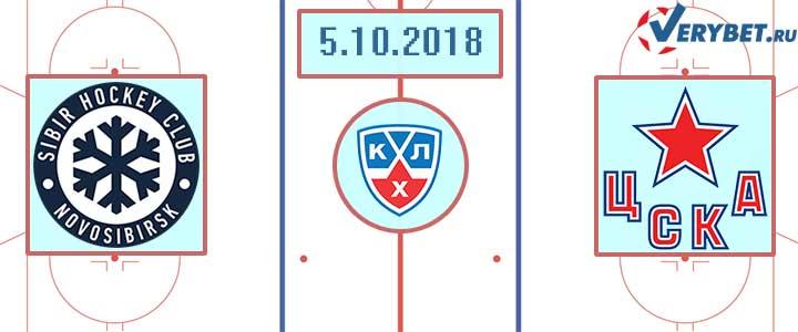 Сибирь – ЦСКА 5 октября 2018 прогноз