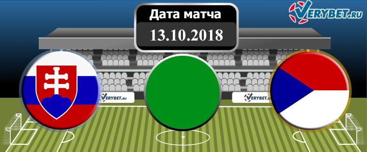 Словакия – Чехия 13 октября 2018 прогноз