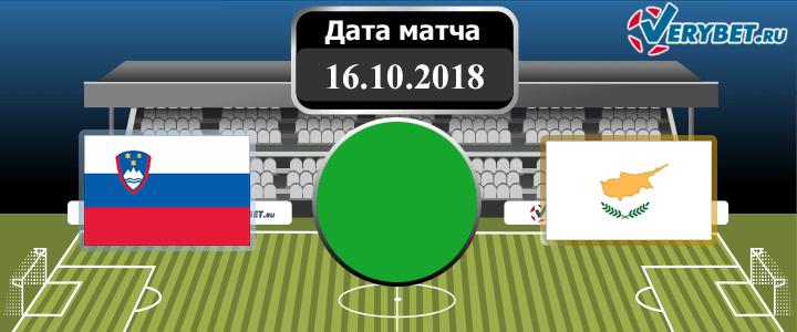 Словения – Кипр 16 октября 2018 прогноз