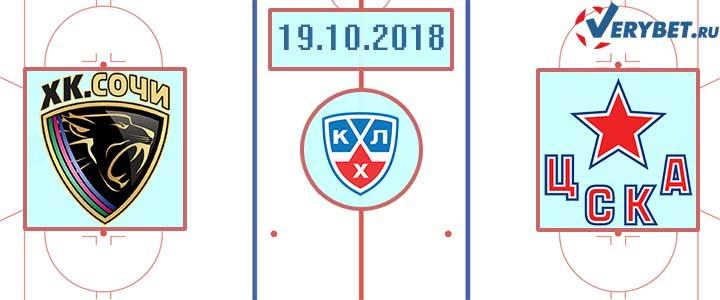 ХК Сочи – ЦСКА 19 октября 2018 прогноз
