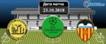 Янг Бойз – Валенсия 23 октября 2018 прогноз