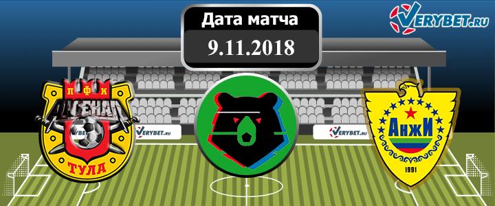Арсенал Тула – Анжи 9 ноября 2018 прогноз