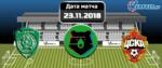 Ахмат – ЦСКА 23 ноября 2018 прогноз