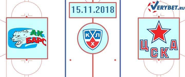 Ак Барс – ЦСКА 15 ноября 2018 прогноз