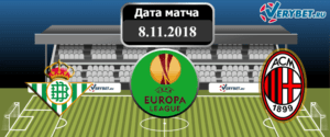 Бетис – Милан 8 ноября 2018 прогноз