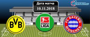Боруссия Дортмунд – Бавария 10 ноября 2018 прогноз