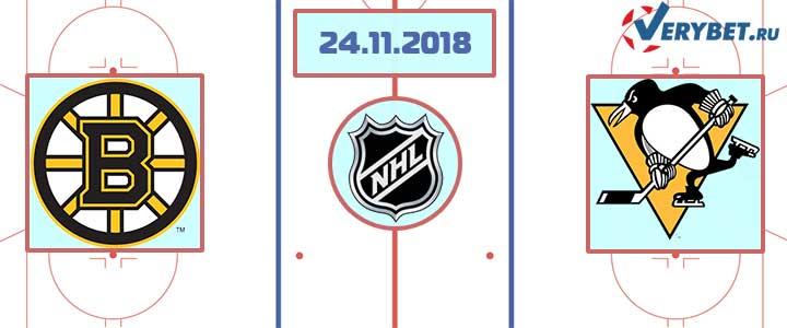 Бостон – Питтсбург 24 ноября 2018 прогноз