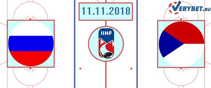 Чехия - Россия 11 ноября 2018 прогноз