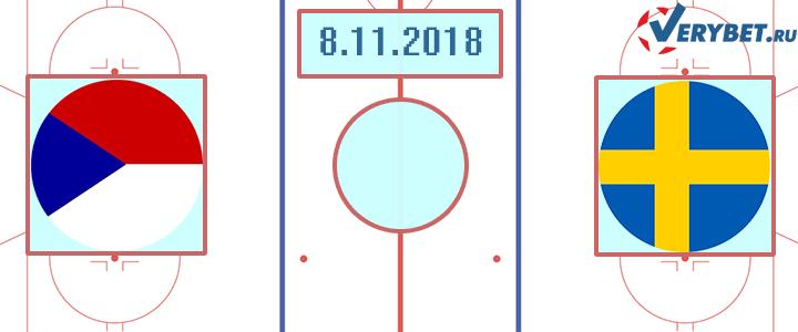 Чехия – Швеция 8 ноября 2018 прогноз
