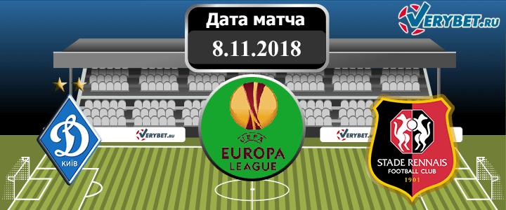 Динамо Киев - Ренн 8 ноября 2018 прогноз