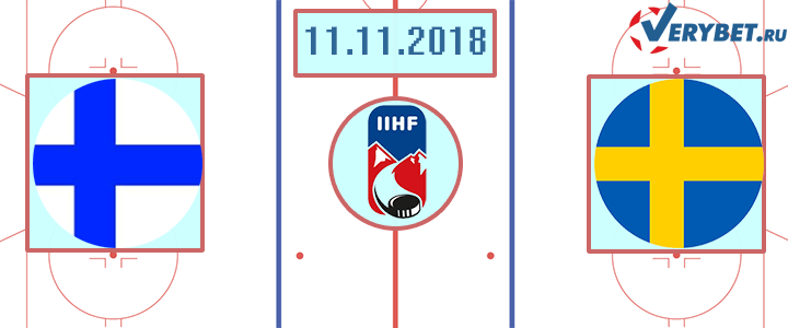 Финляндия – Швеция 11 ноября 2018 прогноз