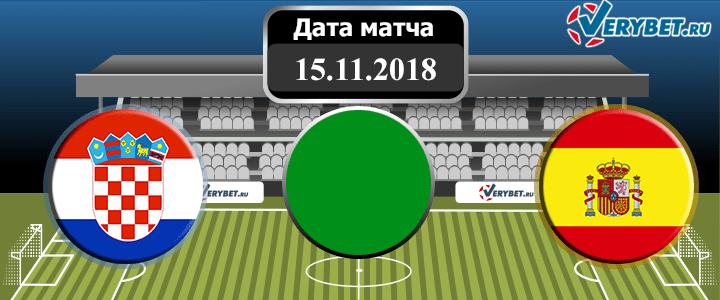 Хорватия - Испания 15 ноября 2018 прогноз