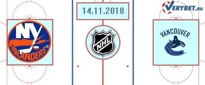 Нью-Йорк Айлендерс – Ванкувер Кэнакс 14 ноября 2018 прогноз