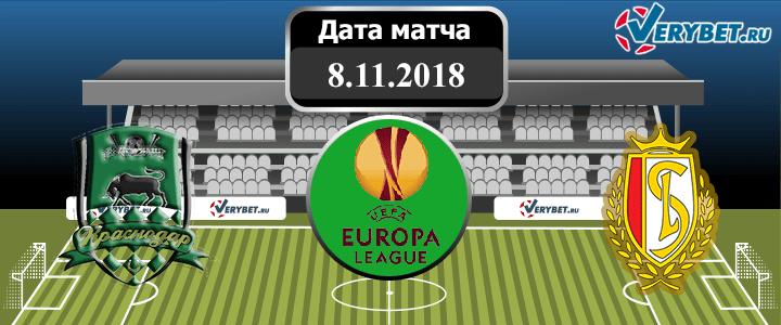 Краснодар – Стандарт 8 ноября 2018 прогноз