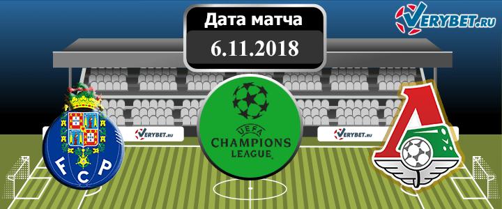 Порту – Локомотив 6 ноября 2018 прогноз