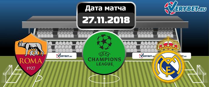 Рома – Реал Мадрид 27 ноября 2018 прогноз