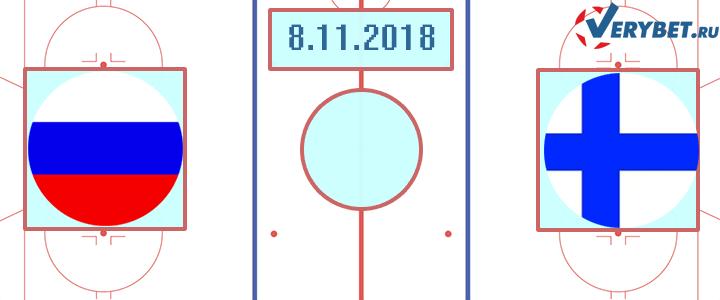Россия – Финляндия 8 ноября 2018 прогноз