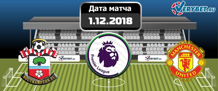 Саутгемптон - Манчестер Юнайтед 1 декабря 2018 прогноз