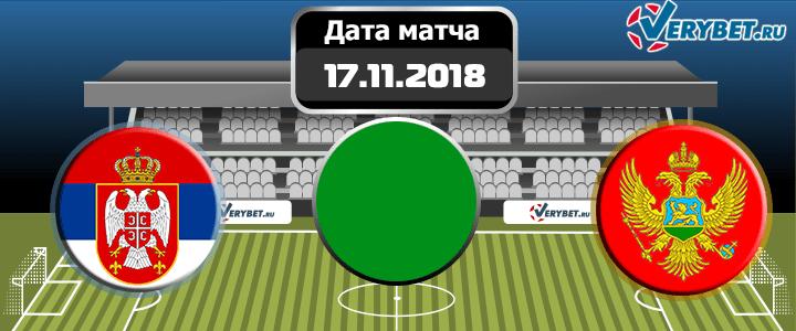 Сербия – Черногория 17 ноября 2018 прогноз