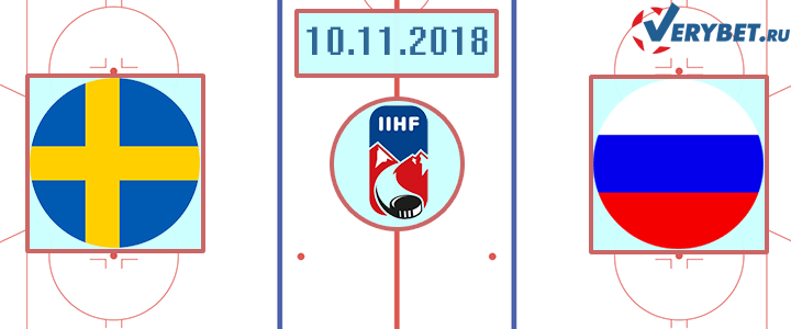 Швеция - Россия 10 ноября 2018 прогноз