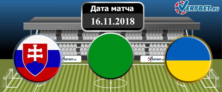 Словакия - Украина 16 ноября 2018 прогноз