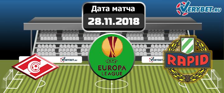 Спартак - Рапид 29 ноября 2018 прогноз