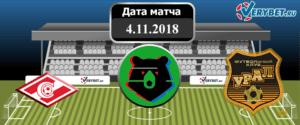 Спартак – Урал 4 ноября 2018 прогноз