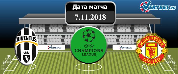 Ювентус – Манчестер Юнайтед 7 ноября 2018 прогноз