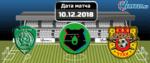 Ахмат – Арсенал Тула 10 декабря 2018 прогноз