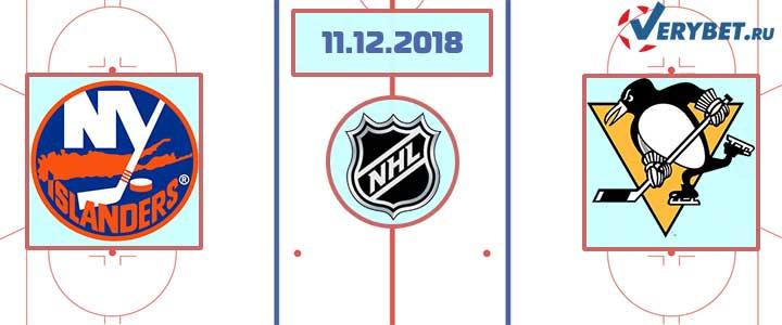 Айлендерс – Питтсбург 11 декабря 2018 прогноз