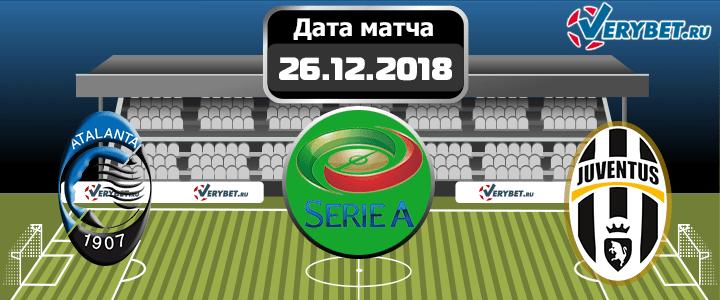 Аталанта — Ювентус 26 декабря 2018 прогноз