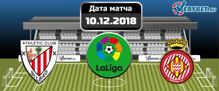 Атлетик – Жирона 10 декабря 2018 прогноз