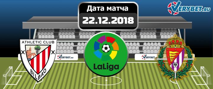Атлетик – Вальядолид 22 декабря 2018 прогноз