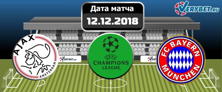 Аякс – Бавария 12 декабря 2018 прогноз