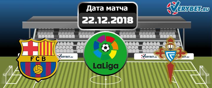 Барселона – Сельта 22 декабря 2018 прогноз