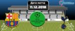 Барселона — Тоттенхэм 11 декабря 2018 прогноз