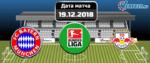 Бавария — РБ Лейпциг 19 декабря 2018 прогноз