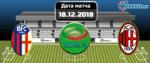 Болонья – Милан 18 декабря 2018 прогноз