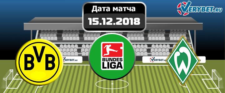 Боруссия — Вердер 15 декабря 2018 прогноз