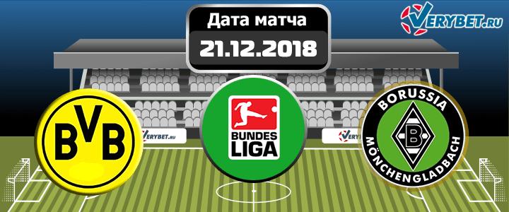Боруссия Д – Боруссия М 21 декабря 2018 прогноз