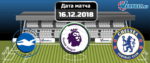 Брайтон — Челси 16 декабря 2018 прогноз
