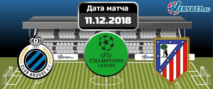 Брюгге — Атлетико 11 декабря 2018 прогноз