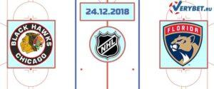 Чикаго — Флорида 24 декабря 2018 прогноз