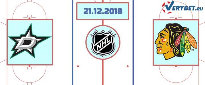 Даллас — Чикаго 21 декабря 2018 прогноз